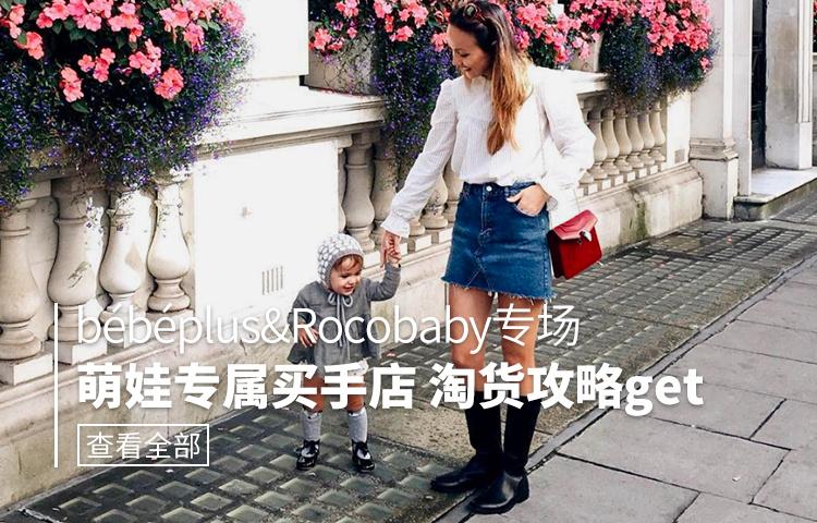 想给宝宝买点不一样的,可别再逛一般的母婴店啦~收揽人气好物的bébéplus,儿童潮牌买手店Rocobaby,跟着潮妈淘好货!_小红书